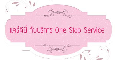 บริการ one stop service